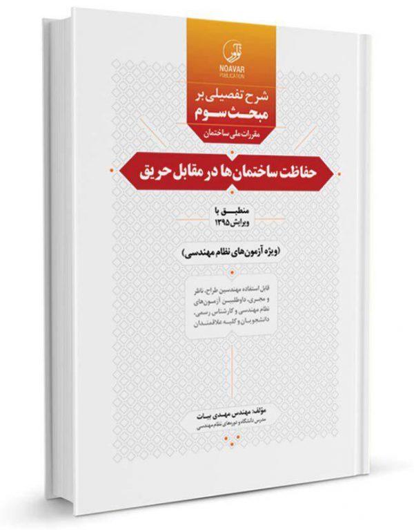 کتاب شرح تفصیلی بر مبحث سوم مقررات ملی ساختمان