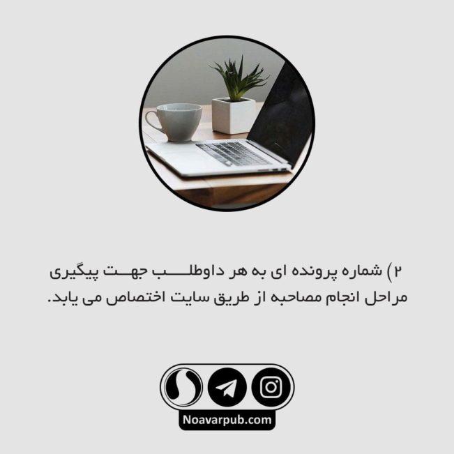 مراحل مصاحبه آزمون کارشناسی رسمی 2 - شماره پروندهای به هر داوطلب جهت پیگیری مراحل انجام مصاحبه از طریق سایت اختصاص مییابد