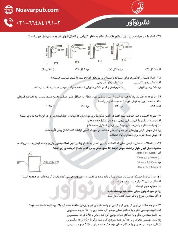 کلید آزمون نظام مهندسی عمران اجرا مهر 1399