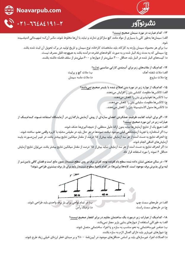 کلید آزمون نظام مهندسی عمران نظارت مهر 1399