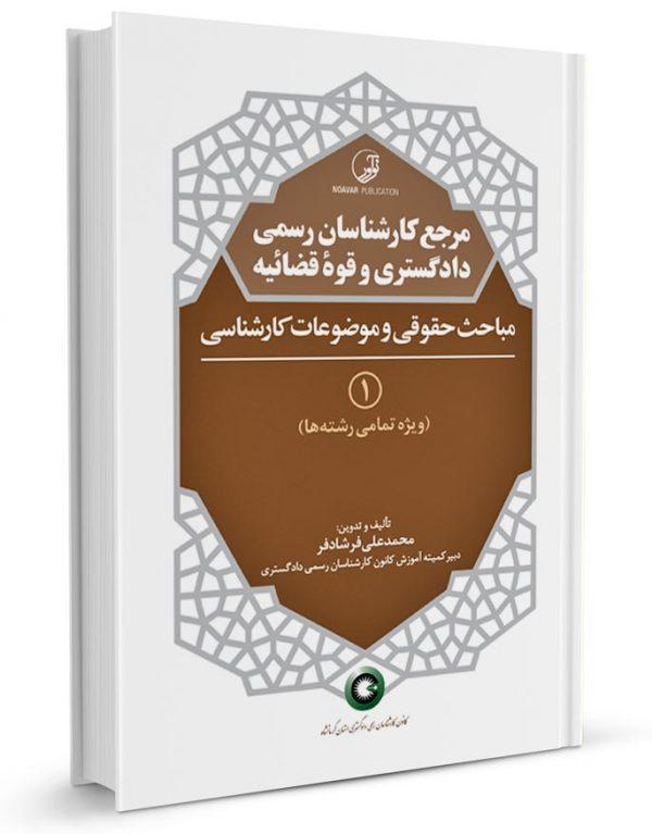 کتاب مرجع کارشناسان رسمی دادگستری جلد1