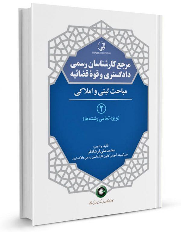 کتاب مرجع کارشناسان رسمی دادگستری جلد2