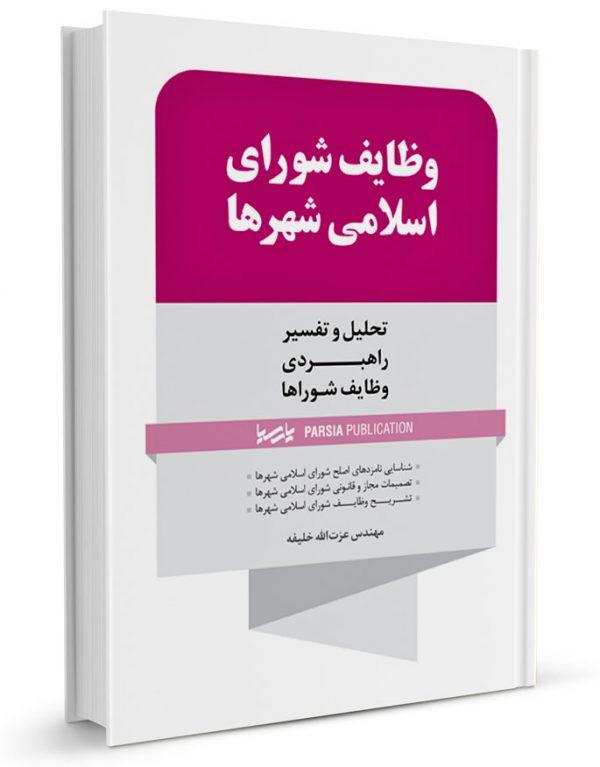 کتاب وظایف شورای اسلامی شهرها