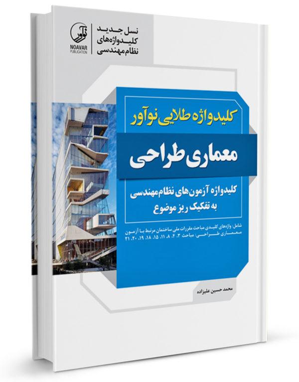 کتاب کلیدواژه طلایی نوآور معماری طراحی
