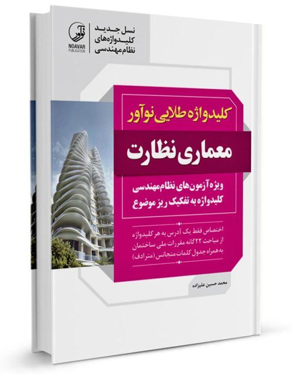 کتاب کلیدواژه طلایی نوآور معماری نظارت (نسل جدید کلیدواژهها)