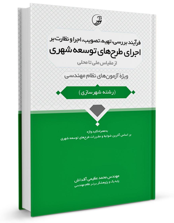 کتاب فرآیند بررسی، تصویب، اجرا و نظارت بر اجرای طرحهای توسعه شهری