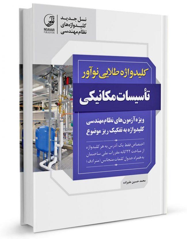 کتاب کلیدواژه طلایی نوآور تاسیسات مکانیکی نظارت و طراحی (نسل جدید کلیدواژهها)
