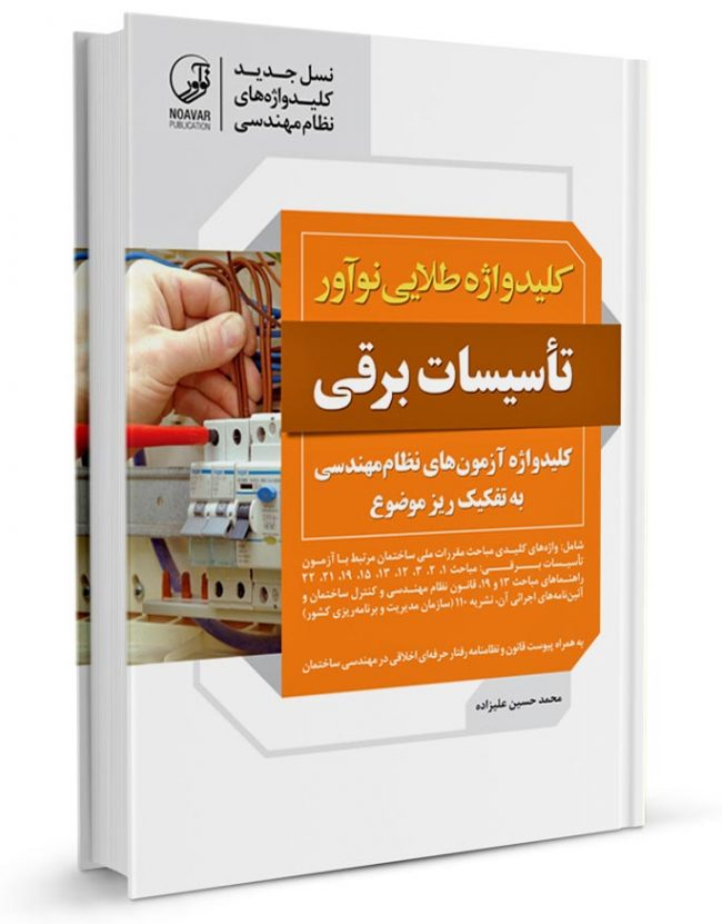 کتاب کلیدواژه طلایی نوآور تاسیسات برقی نظارت و طراحی (نسل جدید کلیدواژهها)