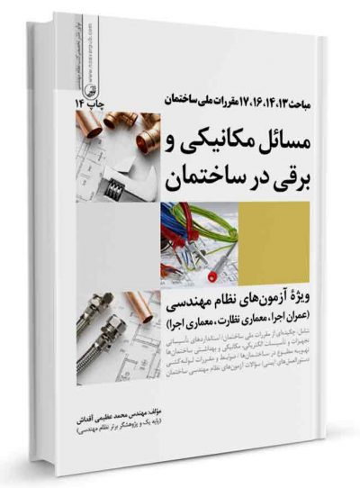 کتاب مباحث 13، 14، 16، 17 مقررات ملی ساختمان