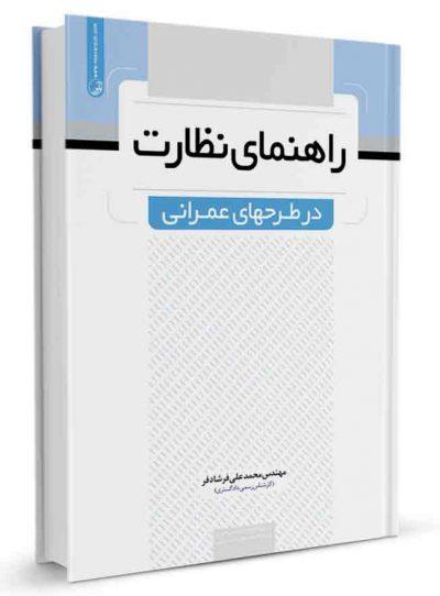 کتاب راهنمای نظارت در طرحهای عمرانی