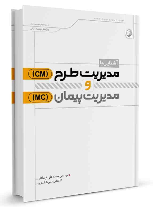 کتاب آشنایی با مدیریت طرح(Cm) و مدیریت پیمان(Mc)