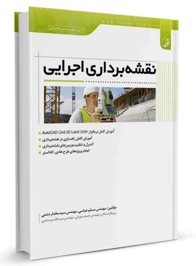 کتاب نقشهبرداری اجرایی
