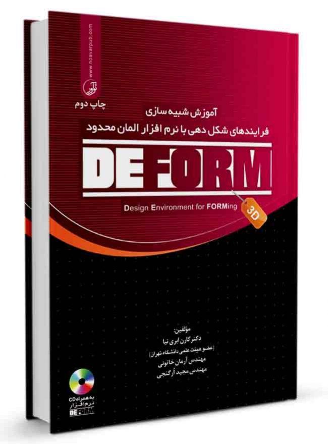 کتاب آموزش شبیهسازی فرایندهای شکل دهی با نرمافزار المان محدودDEFORM