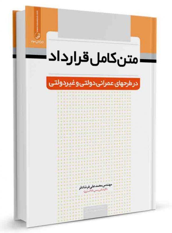کتاب متن کامل قرارداد در طرحهای عمرانی دولتی و غیردولتی