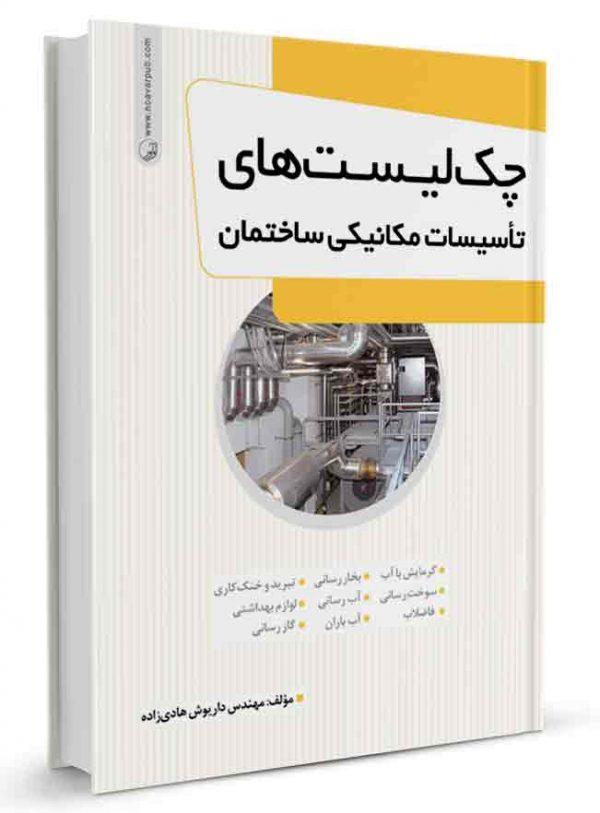 کتاب چک لیستهای تاسیسات مکانیکی ساختمان