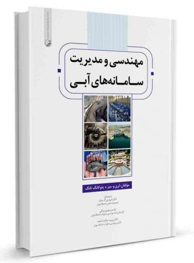 کتاب مهندسی و مدیریت سامانههای آبی