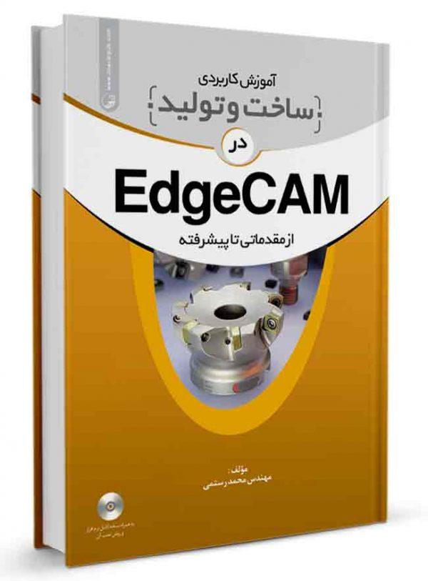 کتاب آموزش کاربردی ساخت و تولید در EdgeCam