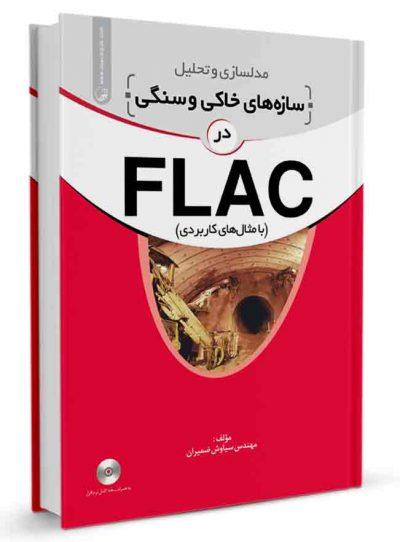 کتاب مدلسازی و تحلیل سازههای خاکی و سنگی در FLAC
