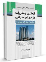 کتاب مرجع کامل قوانین و مقررات طرحهای عمرانی جلد اول