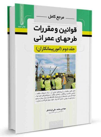 کتاب مرجع کامل قوانین و طرحهای عمرانی جلد دوم