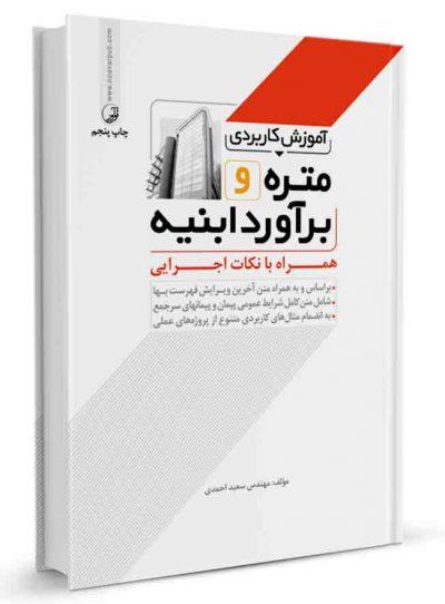 کتاب آموزش کاربردی متره و برآورد ابنیه