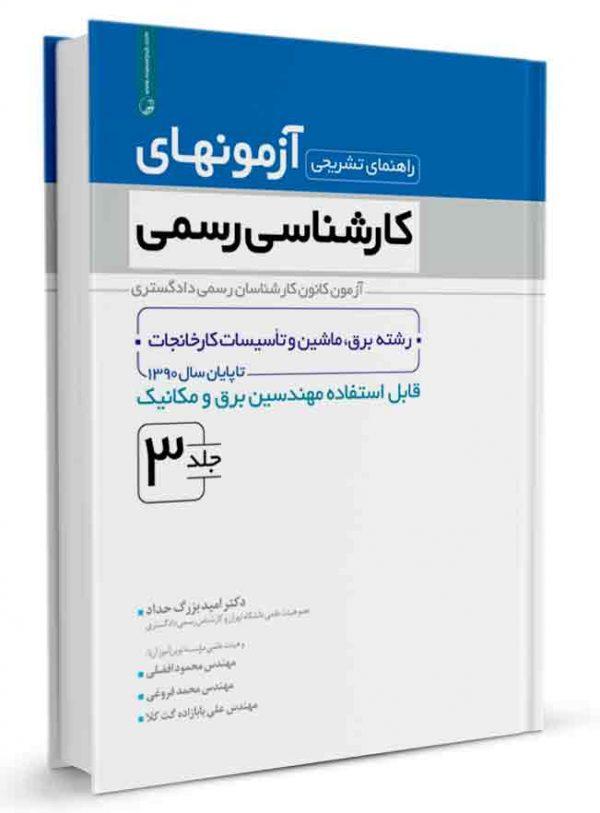 راهنمای تشریحی آزمونهای کارشناسی رسمی دادگستری جلد سوم
