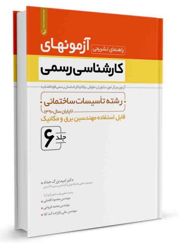 راهنمای تشریحی آزمونهای کارشناسی رسمی قوه قضائیه جلد ششم