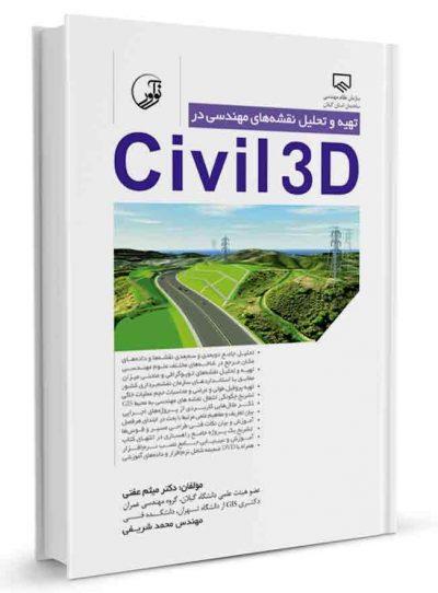 تهیه و تحلیل نقشههای مهندسی در civil3D