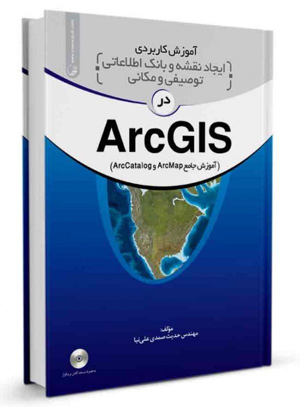 آموزش ایجاد نقشه و بانک اطلاعاتی مکانی در ArcGIS