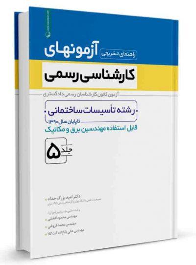 راهنمای تشریحی آزمونهای کارشناسی رسمی دادگستری جلد پنجم