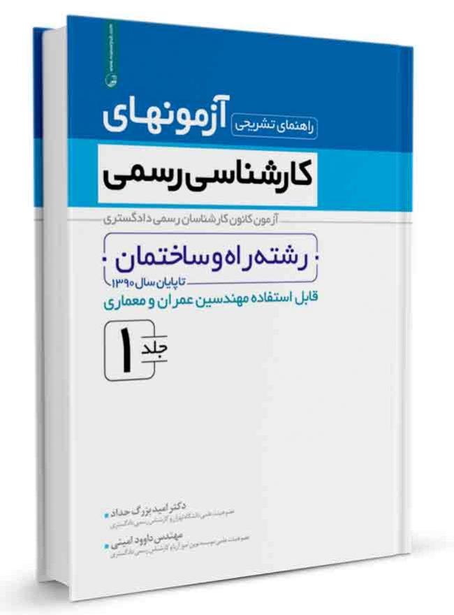 راهنمای تشریحی آزمونهای کارشناسی رسمی دادگستری جلد اول