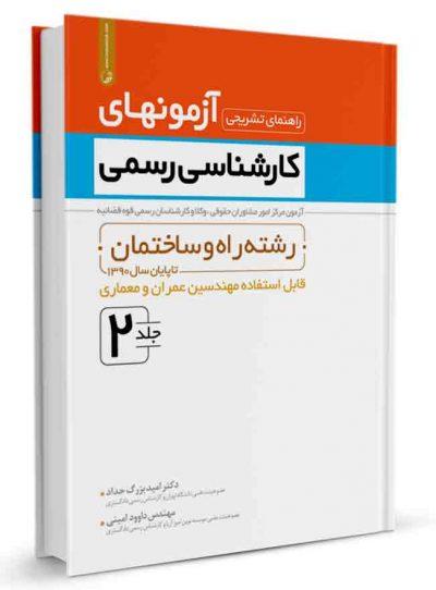 راهنمای تشریحی آزمونهای کارشناسی رسمی قوه قضائیه جلد دوم