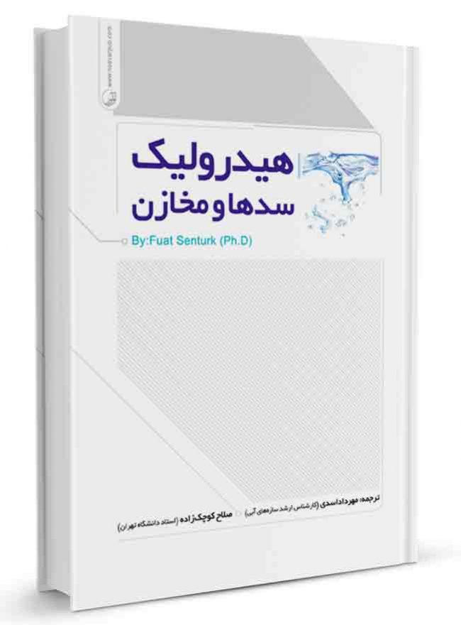 کتاب هیدرولیک سدها و مخازن