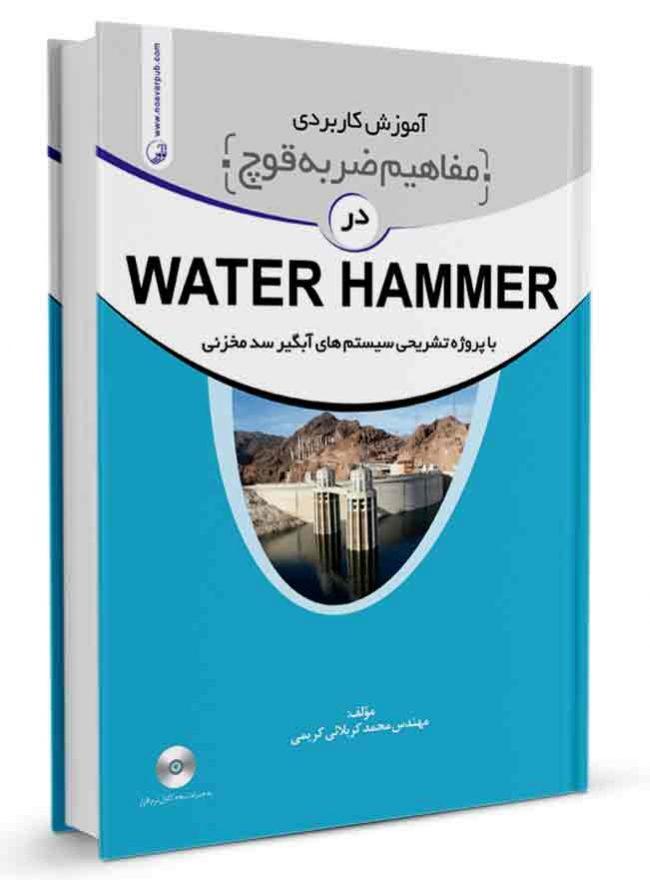 کتاب آموزش کاربردی مفاهیم ضربه قوچ (water hammer)