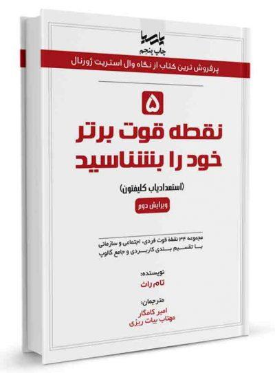 کتاب 5 نقطه قوت برتر خود را بشناسید