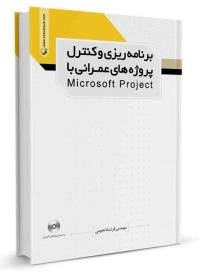 کتاب برنامهریزی و کنترل پروژههای عمرانی با microsoft project