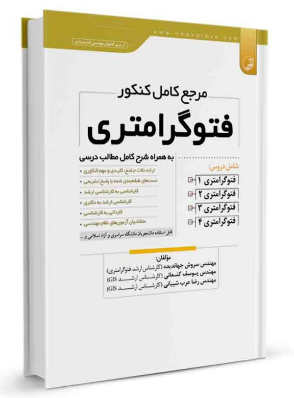 کتاب مرجع کامل کنکور فتوگرامتری