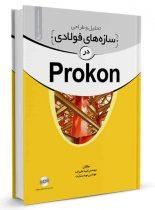 کتاب تحلیل و طراحی سازههای فولادی در Prokon