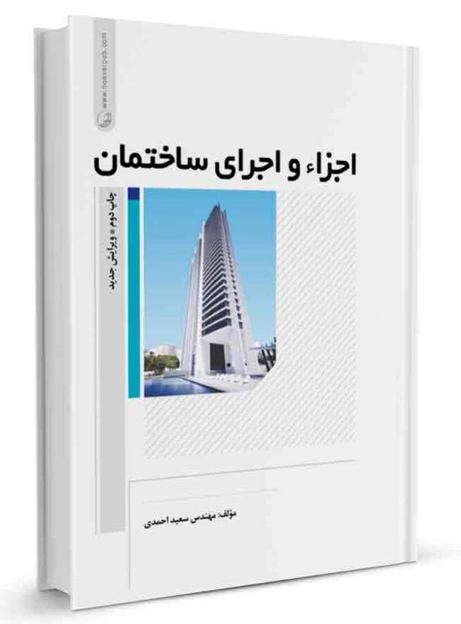 کتاب اجزاء و اجرای ساختمان