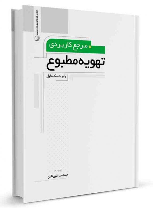 کتاب مرجع کاربردی تهویه مطبوع