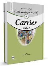 کتاب طرح و محاسبه تاسیسات حرارتی و برودتی در carrier