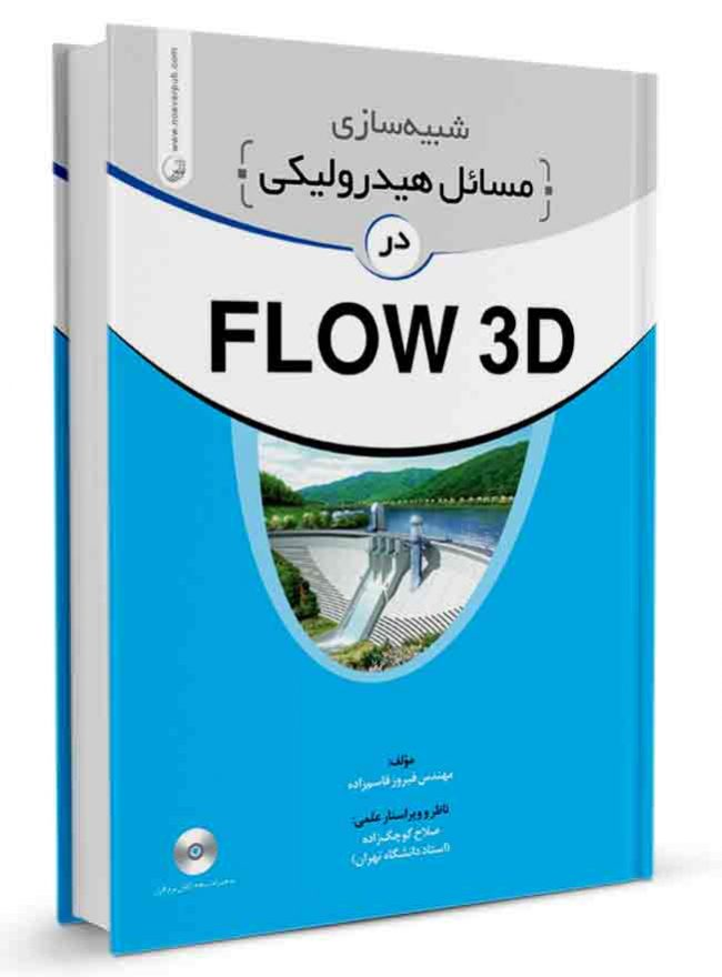 کتاب شبیه سازی مسائل هیدرولیکی در FLOW 3D