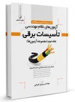 کتاب تشريح كامل سوالات آزمونهای نظام مهندسی تاسیسات برقی (نظارت و طراحی)