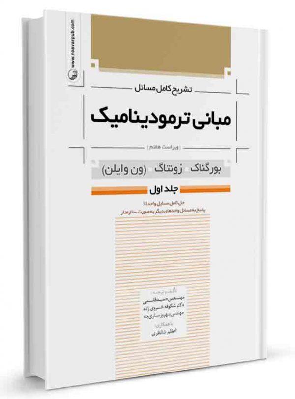 کتاب تشریح کامل مسائل مبانی ترمودینامیک جلد اول