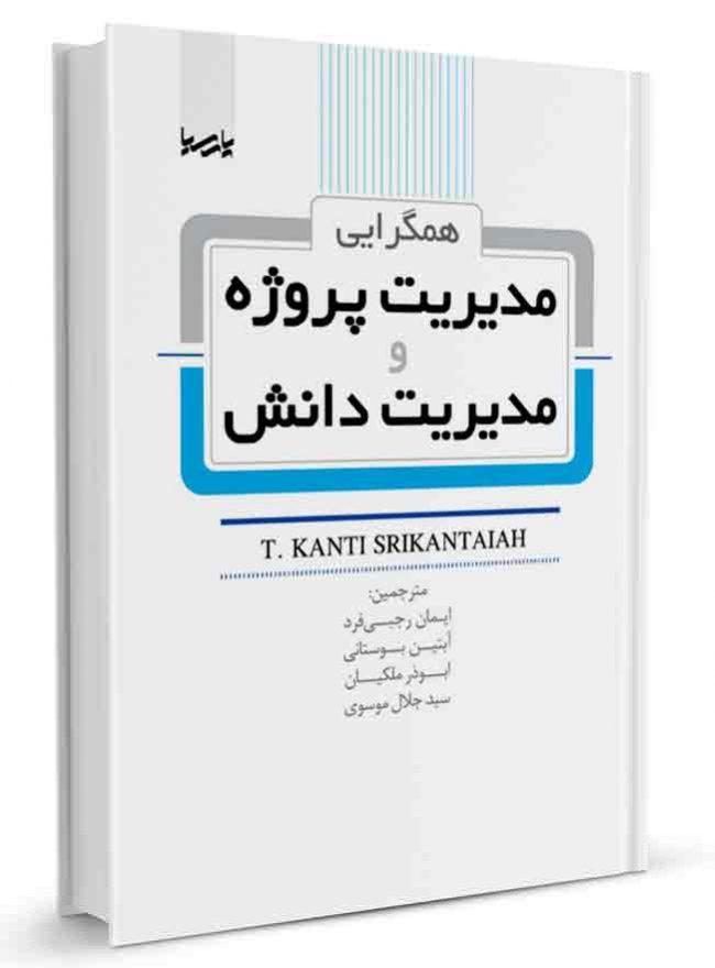 کتاب همگرایی مدیریت پروژه و مدیریت دانش