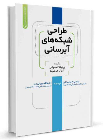 کتاب طراحی شبکههای آبرسانی