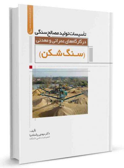کتاب تاسیسات تولید مصالح سنگی در کارگاههای عمرانی و معدنی