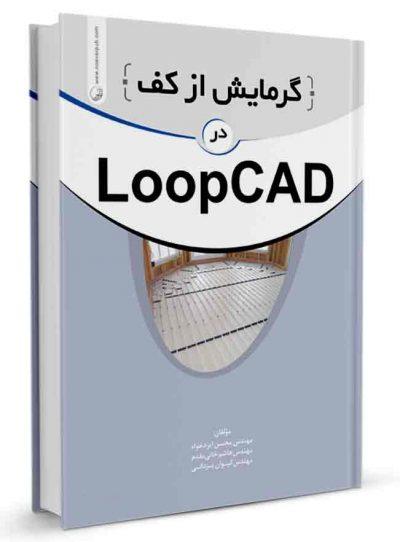 کتاب گرمایش از کف در LOOPCAD