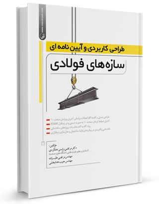 کتاب طراحی کاربردی و آییننامه ای سازههای فولادی