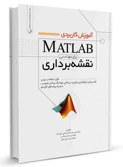 کنید آموزش کاربردی MATLAB برای مهندسی نقشهبرداری